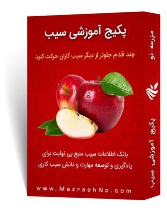 پکیج جامع آموزش پرورش درخت سیب