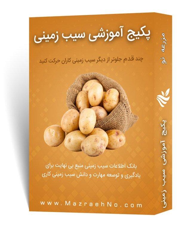 پکیج آموزشی زراعت سیب زمینی