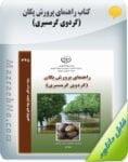 کتاب راهنمای پرورش پکان (گردوی گرمسیری)