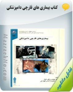 کتاب بیماری های قارچی دامپزشکی