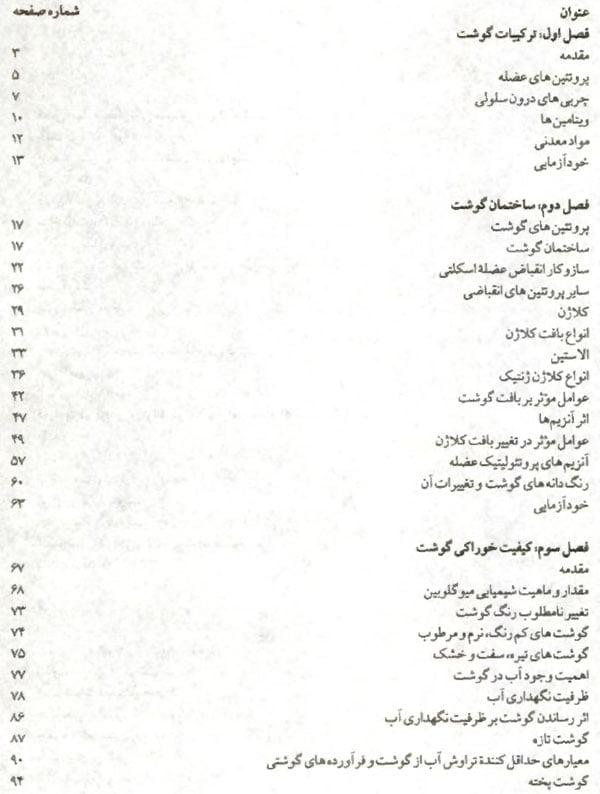 فهرست مطالب کتاب علوم و فن آوری گوشت و فرآورده های گوشتی