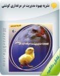 نشریه بهبود مدیریت در مرغداری گوشتی