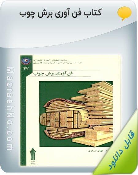 کتاب فن آوری برش چوب