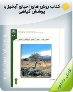 کتاب روش های احیای آبخیز با پوشش گیاهی