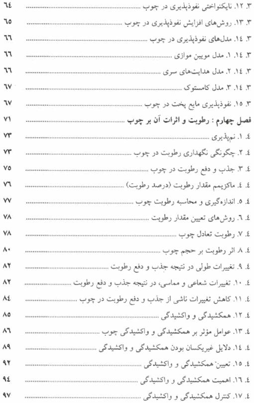 فهرست مطالب کتاب ارتباط آب و چوب