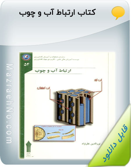 کتاب ارتباط آب و چوب