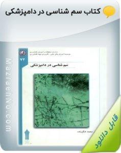 کتاب سم شناسی در دامپزشکی