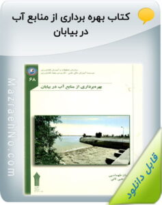 کتاب بهره برداری از منابع آب در بیابان