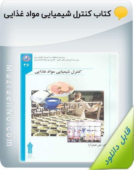 کتاب کنترل شیمیایی مواد غذایی