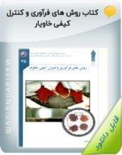 کتاب روش های فرآوری و کنترل کیفی خاویار