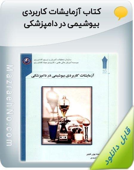 کتاب آزمایشات کاربردی بیوشیمی در دامپزشکی