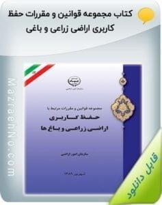 کتاب مجموعه قوانین و مقررات حفظ کاربری اراضی زراعی و باغی