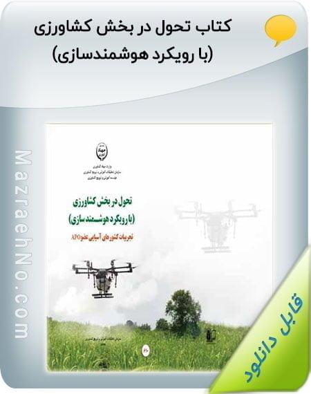 کتاب تحول در بخش کشاورزی (با رویکرد هوشمندسازی)
