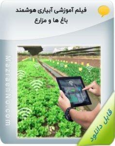 فیلم آموزشی آبیاری هوشمند باغ ها و مزارع