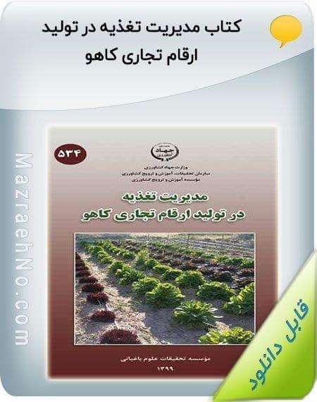 کتاب مدیریت تغذیه در تولید ارقام تجاری کاهو