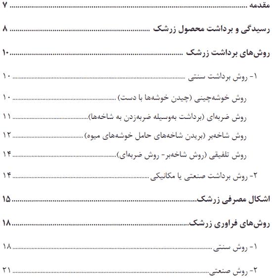 فهرست مطالب نشریه