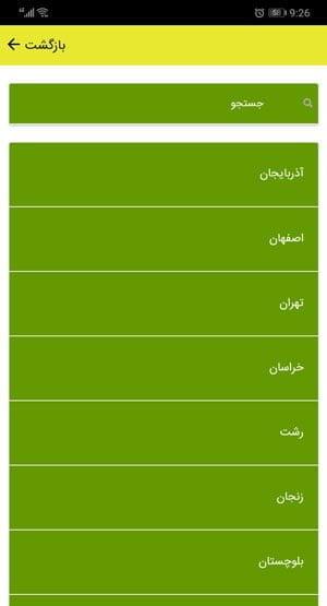شناسایی قارچ های سمی ایران
