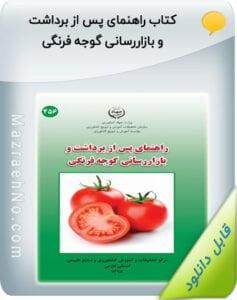 کتاب راهنمای پس از برداشت و بازاررسانی گوجه فرنگی