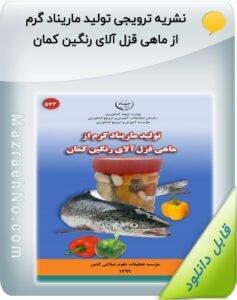 نشریه ترویجی تولید ماریناد گرم از ماهی قزل آلای رنگین کمان