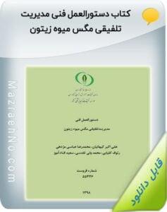 کتاب دستورالعمل فنی مدیریت تلفیقی مگس میوه زیتون