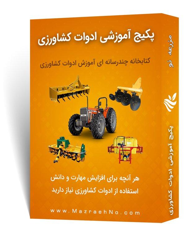 پکیج آموزشی ماشین آلات و ادوات کشاورزی