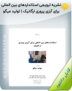 نشریه ترویجی استانداردهای بین المللی برای آبزی پروری ارگانیک | تولید میگو