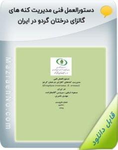 دستورالعمل فنی مدیریت کنه های گالزای درختان گردو در ایران
