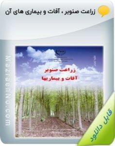 نشریه ترویجی زراعت صنوبر ، آفات و بیماری های آن