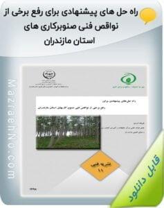 نشریه فنی راه حل های پیشنهادی برای رفع برخی از نواقص فنی صنوبرکاری های استان مازندران