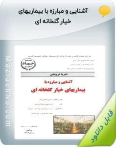 نشریه ترویجی آشنایی و مبارزه با بیماریهای خیار گلخانه ای