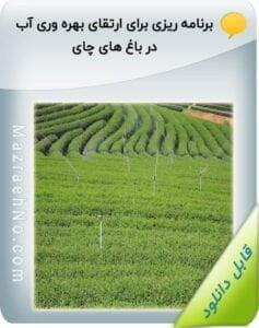 نشریه فنی برنامه ریزی برای ارتقای بهره وری آب در باغ های چای