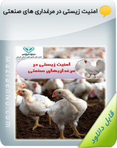 نشریه امنیت زیستی در مرغداری های صنعتی