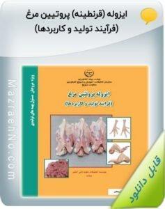 نشریه ترویجی ایزوله (قرنطینه) پروتیین مرغ (فرآیند تولید و کاربردها)