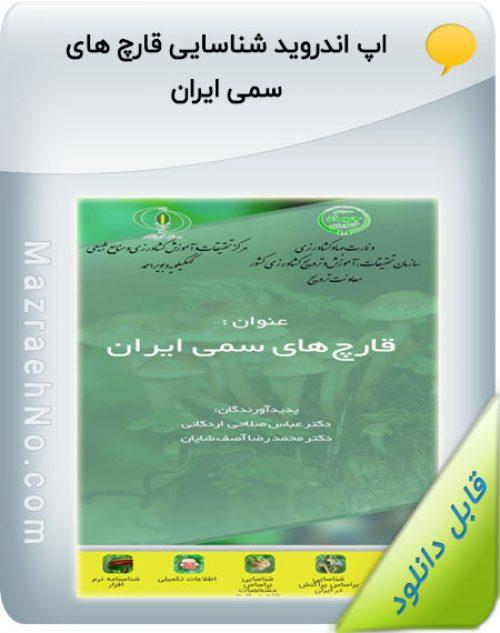 اپ اندروید شناسایی قارچ های سمی ایران