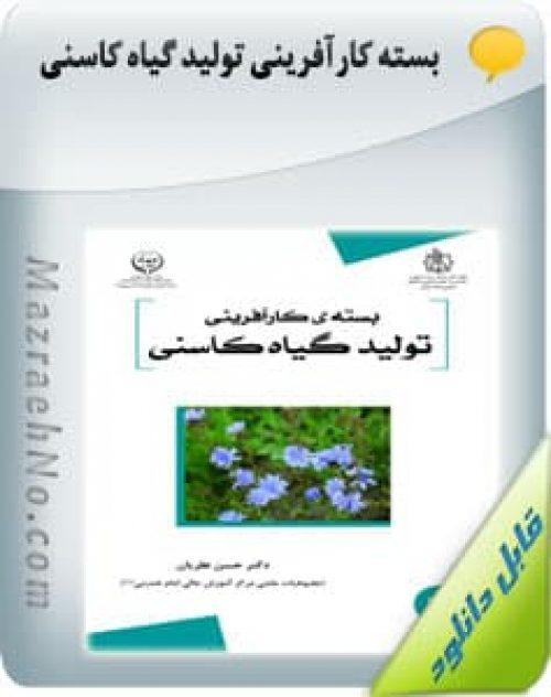 بسته کارآفرینی تولید گیاه کاسنی