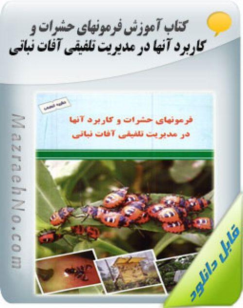 دانلود کتاب فرمون های حشرات و کاربرد آنها در مدیریت تلفیقی آفات نباتی