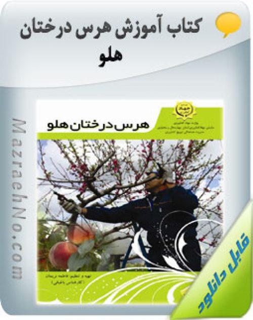 دانلود کتاب آموزش هرس درختان هلو