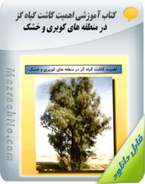 دانلود کتاب اهمیت کاشت گیاه گز در منطقه های کویری و خشک