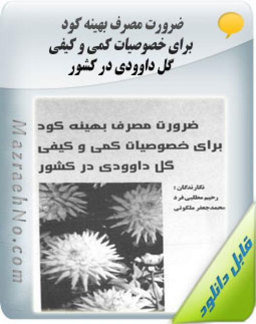 دانلود کتاب ضرورت مصرف بهینه کود برای خصوصیات کمی و کیفی گل داوودی در کشور