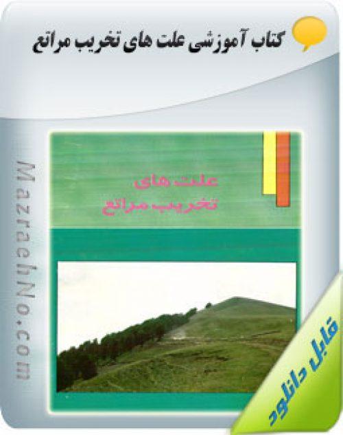 دانلود کتاب علت های تخریب مراتع