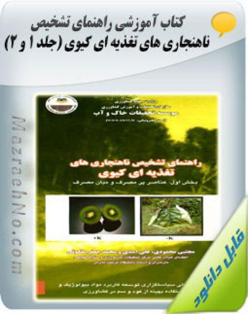 دانلود کتاب راهنمای تشخیص ناهنجاری های تغذیه ای کیوی (جلد 1 و 2)