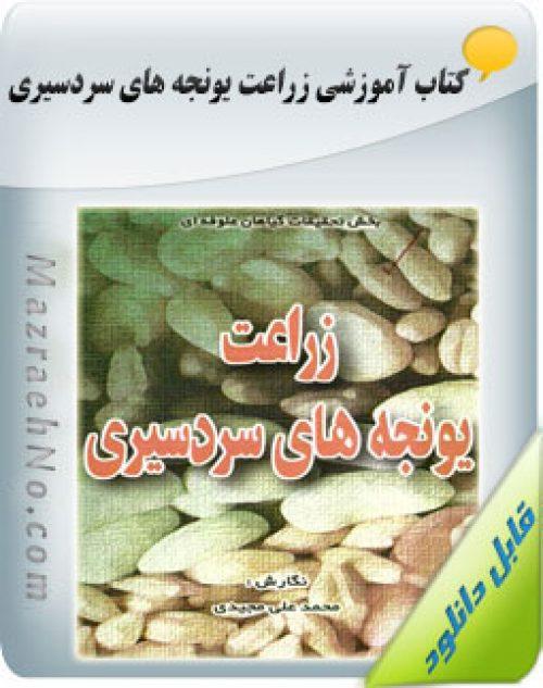 دانلود کتاب زراعت یونجه های سردسیری